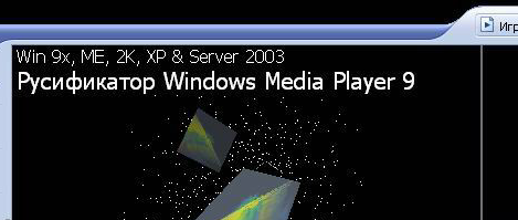 Русификатор Windows Media Player 9 для Win 9x, ME, 2K, XP